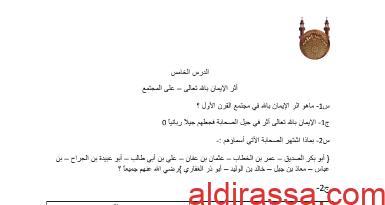 مراجعة محلولة تربية اسلامية للصف العاشر الفصل الثاني