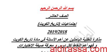 ملخص تاريخ الكويت للصف العاشر الفصل الاول اعداد كريم الحرفوش