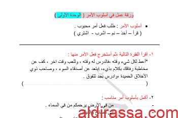 مهارات نحوية وهجائية وتعبير صف رابع فصل ثاني أ. أحمد آدم