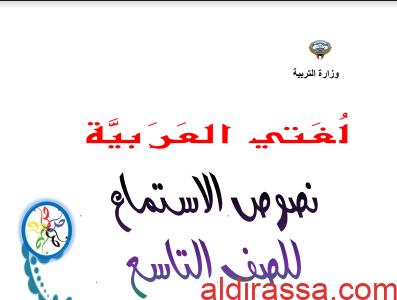 نصوص الاستماع لغة عربية للصف التاسع الفصل الاول
