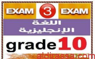 نماذج امتحانية3 انجليزي للصف العاشر الفصل الاول