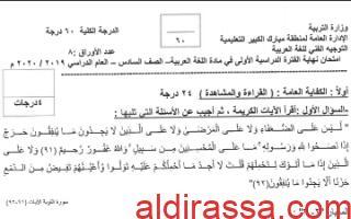 نموذج اجابة امتحان عربي للصف السادس منطقة مبارك الكبير فصل اول 2019-2020