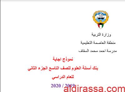 نموذج اجابة مذكرة علوم تاسع فصل ثاني 2019-2020 أ. احمد عبدالعظيم