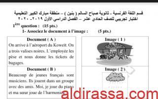 نموذج اختبار تجريبي فرنسي للصف الحادي عشر الفصل الاول منطقة مبارك الكبير التعليمية
