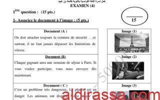 نموذج امتحان الرابع فرنسي للصف الثاني عشر ثانوية طلحة بن عبيد