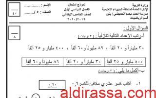 نموذج امتحان رياضيات للصف الخامس مدرسة أحمد محمد الحميضي