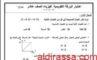 ورقة تقويمية غير محلولة فيزياء للصف العاشر الفصل الاول