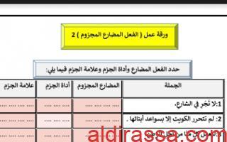 ورقة عمل الفعل المضارع المجزوم لغة عربية للصف الخامس الفصل الأول إعداد المعلمة بيلسان