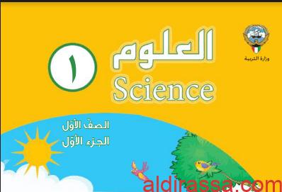 كتاب العلوم للصف الاول الابتدائي الفصل الاول
