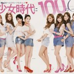 Girls Generation Japan Ray Magazine Kwallpaper