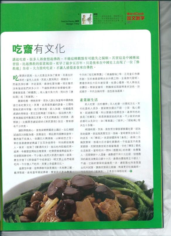 食物故事:〈食齋有文化〉 (刊於飲食雜誌Yumme專欄〈咬文嚼字〉) | 阿群帶路