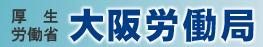 厚生労働省大阪労働局 技能講習・特別教育・安全衛生教育等予定一覧