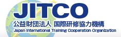JITCO(公益財団法人 国際研修協力機構) 技能実習生の技能講習受講