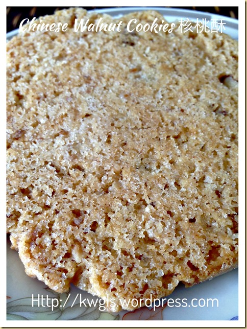 Another Traditional Chinese Biscuits–Chinese Walnut Crisp–Hup Toh Soh (核桃酥, 合桃酥)