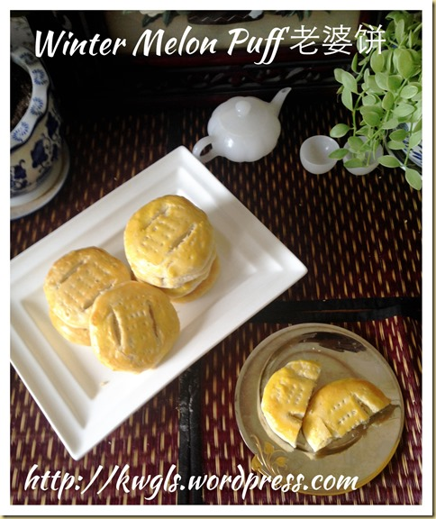Winter Melon Puff or Wife Biscuit or Sweet Heart Cake (老婆饼)