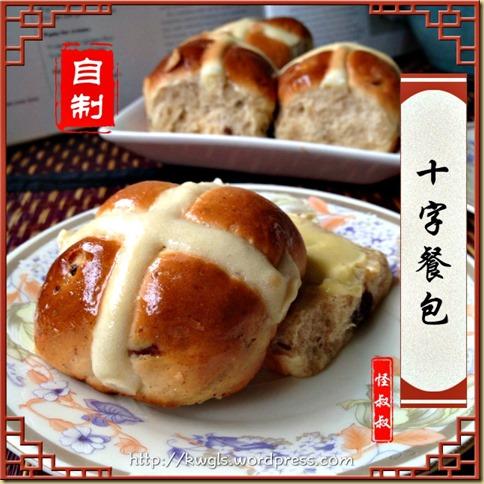 Hot Cross Buns (十字餐包)