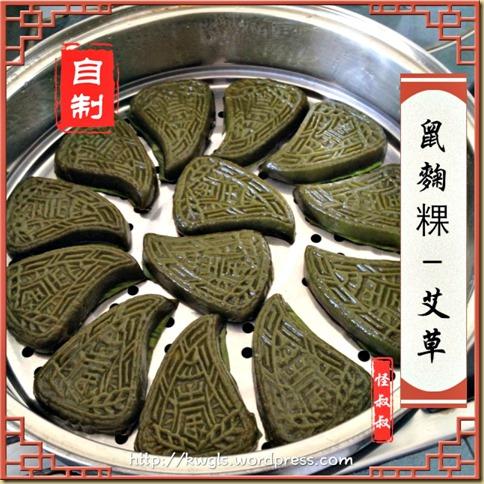 No Cudweed, I Used Mugwort–Teochew Chi Kak Kuih (潮州鼠麹糕)- Mugwort version