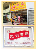 光明書局 Kwong Ming Book Store