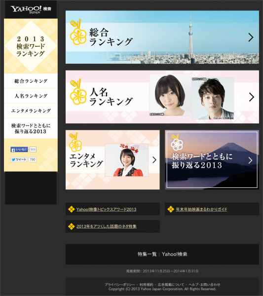 http://promo.search.yahoo.co.jp/ranking/2013/