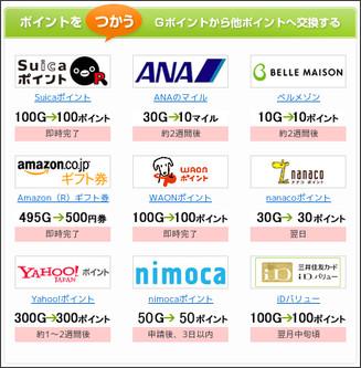 http://www.gpoint.co.jp/pen/