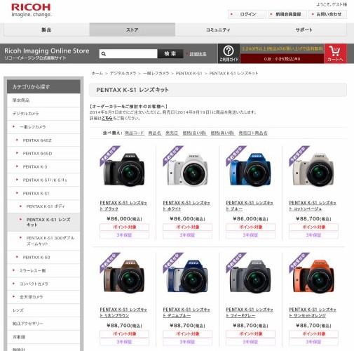 デジタルカメラ/一眼レフカメラ/PENTAX K-S1/PENTAX K-S1 レンズキット