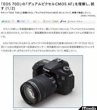 http://camera.itmedia.co.jp/dc/articles/1307/19/news053.html
