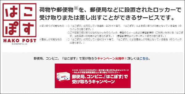 http://www.post.japanpost.jp/service/hakopost/