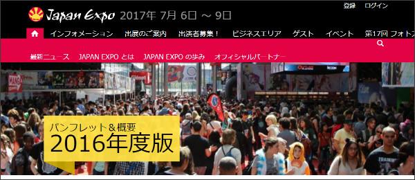 http://www.japan-expo-france.jp/jp/