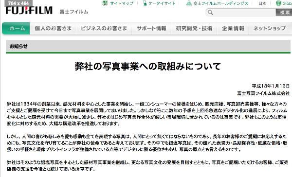http://fujifilm.jp/information/20060119/