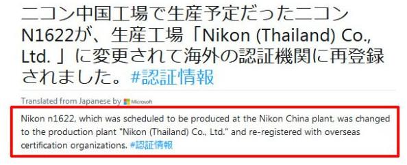 http://thenewcamera.com/nikon-p1000-coming-in-2018/