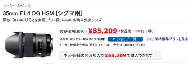 http://kakaku.com/item/K0000437141/