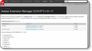 http://www.adobe.com/jp/exchange/em_download/