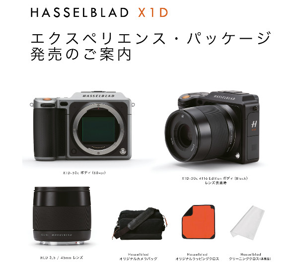 https://www.hasselblad.com/ja-jp/news/x1d_experiencepackage/