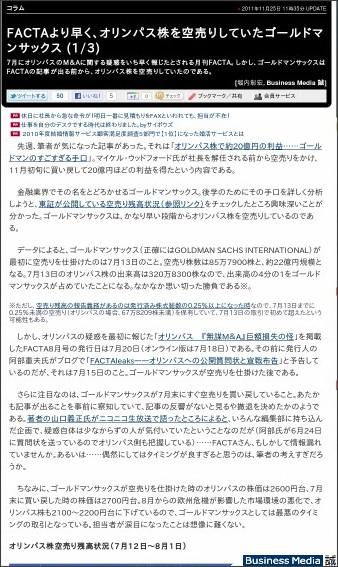 http://bizmakoto.jp/makoto/articles/1111/25/news032.html