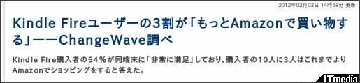 http://www.itmedia.co.jp/news/articles/1202/03/news064.html