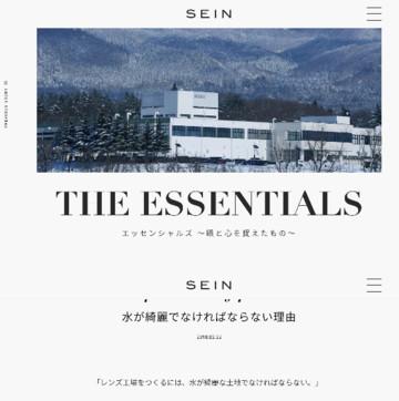 http://www.sigma-sein.com/jp/essentials/Theimportanceofpurewater/