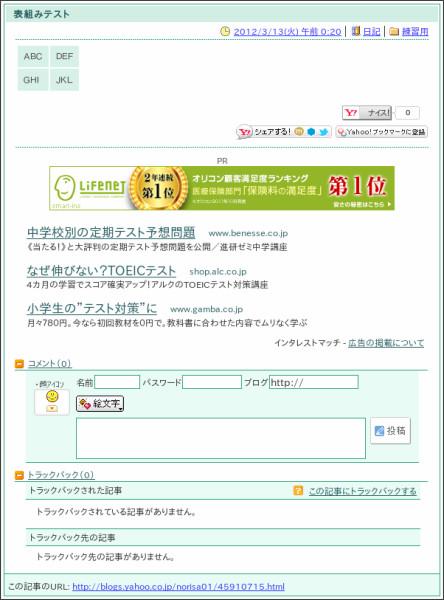http://blogs.yahoo.co.jp/norisa01/45910715.html