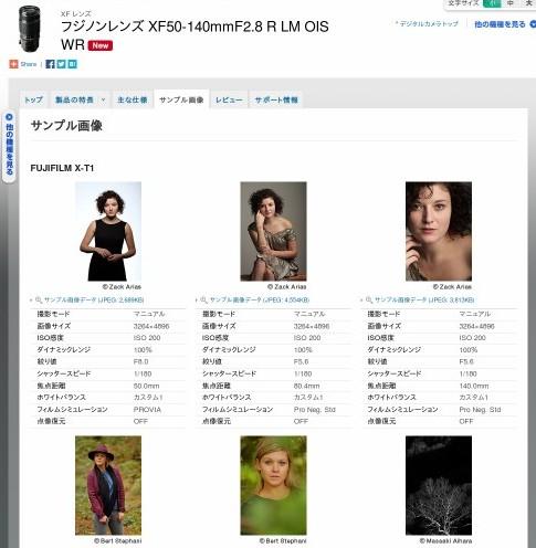 http://fujifilm.jp/personal/digitalcamera/x/fujinon_lens_xf50_140mmf28_r_lm_ois_wr/sample_images/
