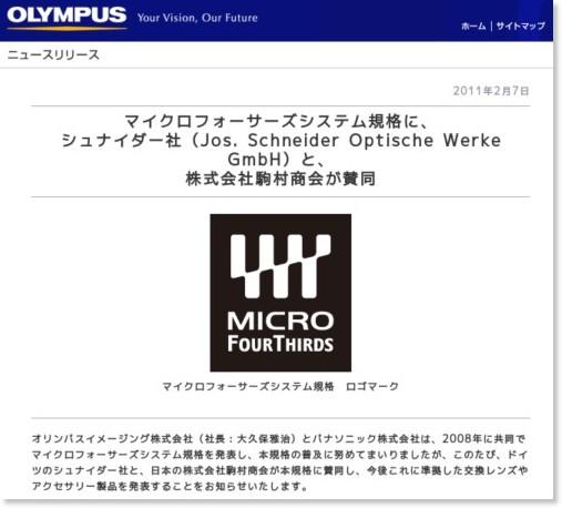 http://www.olympus.co.jp/jp/news/2011a/nr110207mfourthirdsj.cfm