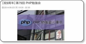 http://phpstudy.doorkeeper.jp/events/12254