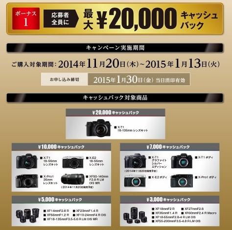 http://fujifilm.jp/personal/digitalcamera/promotion/w_bonus_cp/bonus1.html