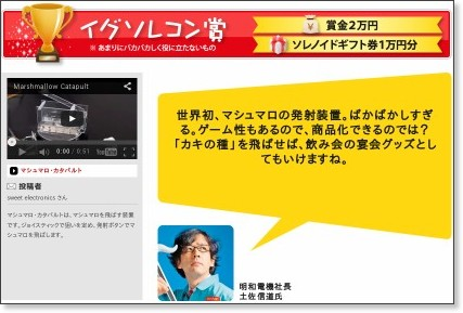 http://www.takaha.co.jp/solcon/result.html