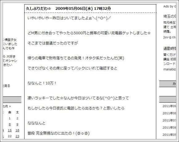 http://rocketnews24.com/2011/11/22/155789/