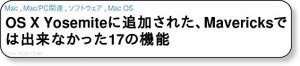http://www.gizmodo.jp/2014/10/os_x_yosemite17.html?utm_source=rss20&utm_medium=rss