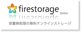 http://firestorage.jp/