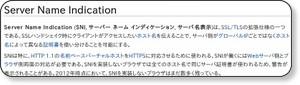 http://ja.wikipedia.org/wiki/Server_Name_Indication