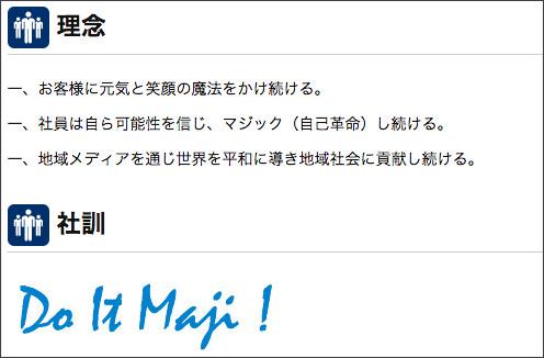 http://maji.tv/company/greeting.html