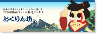 http://okurin.bitpark.co.jp/register.php