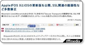 http://www.itmedia.co.jp/enterprise/articles/1404/23/news038.html
