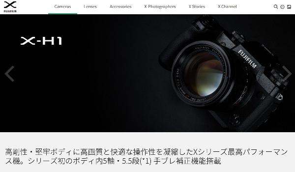 https://fujifilm-x.com/jp/cameras/x-h1/?_ga=2.171301863.631646195.1518672303-1075305497.1502935746